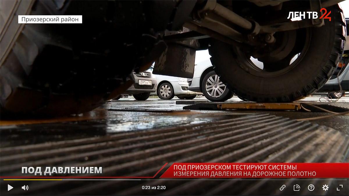 сотрудники Российского дорожного НИИ тестируют датчики, которые сообщают о перегрузе